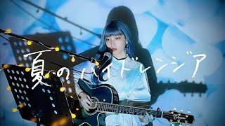野田愛実 Cover!!> 2021.7.13 夏のハイドレンジア / Sexy Zone #彼女はキレイだった の主題歌 #SexyZone の #夏のハイドレンジア をカバーしました。 ドラマも観てるん ...