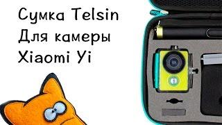 Распаковка и обзор сумки Telsin для экшен-камеры Xiaomi Yi