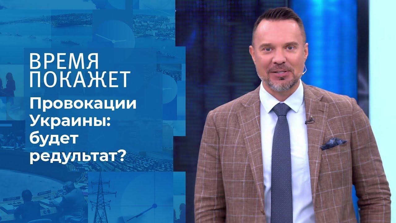 Украина провоцирует? Время покажет. Фрагмент выпуска от 19.07.2021
