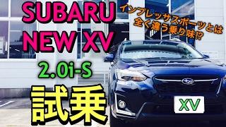 スバル 新型 XV 2.0i-S EyeSight 実車 試乗してきたよ!インプレッサスポーツと比較して全く違う乗り味⁉︎SUBARU NEW CROSSTREK 2.0i-S Test Drive