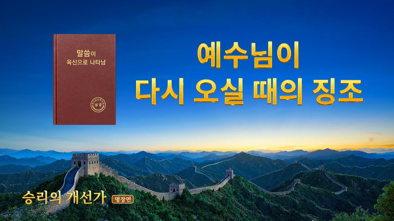 복음 영화 <승리의 개선가> 명장면(4)예수님이 다시 오실 때의 動靜