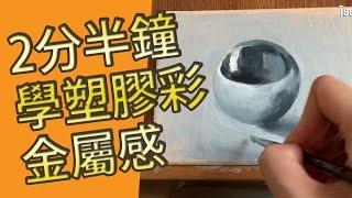 2分半鐘學塑膠彩Acrylic-金屬質感 (塑膠彩教學班)@屯門畫室