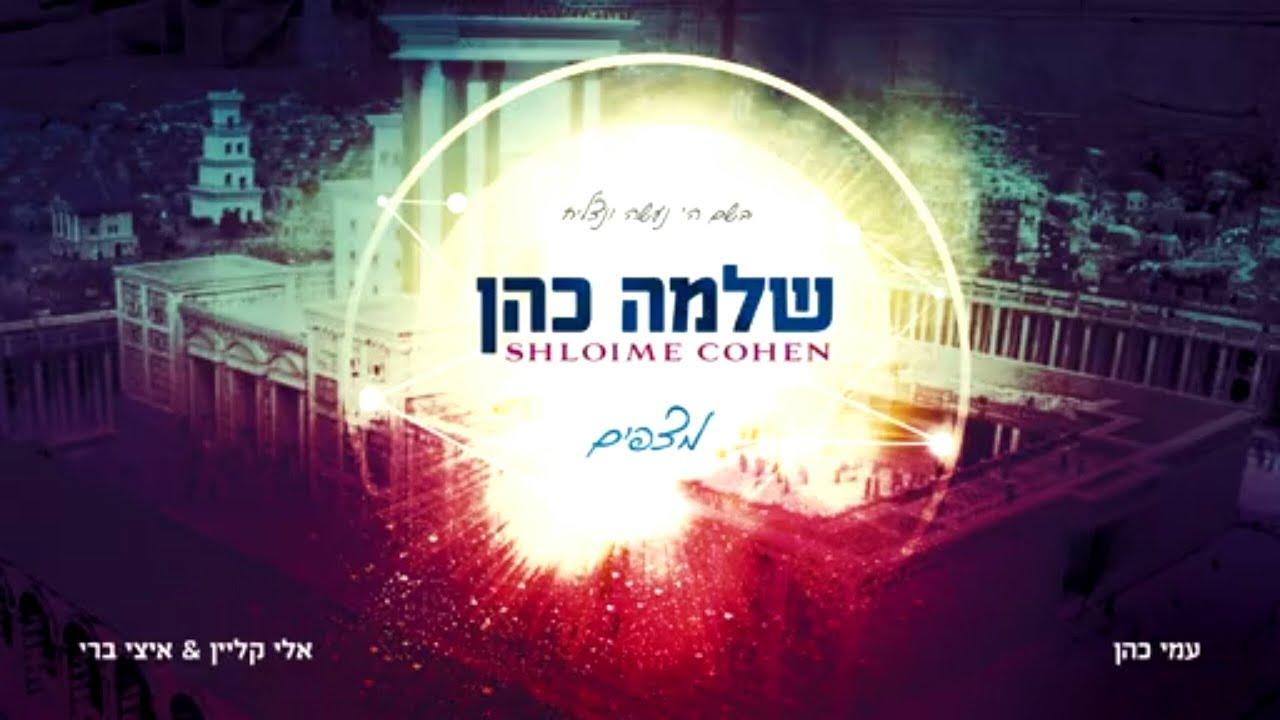 תקציר של האלבום החדש של שלמה כהן-מצפים
