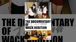 The Documentary of WACK オーディション~オーケストラ物語~ thumbnail