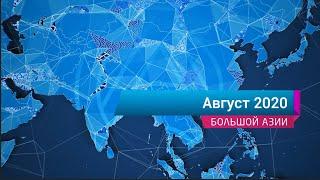 Новогодний дайджест новостей Большой Азии (август 2020)