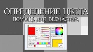 Определение да укомплектование цвета