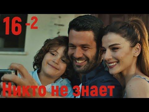 16 серия Никто не знает фрагмент 2 русские субтитры HD Trailer (English Subtitles)