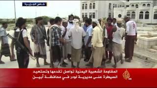 المقاومة الشعبية باليمن تسيطر على مديرية لودر بأبين