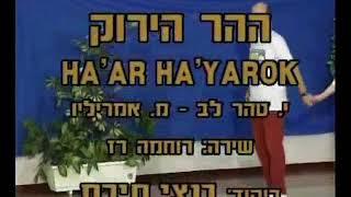 Ha'Har Ha'Yarok - Dance | ההר הירוק - ריקוד