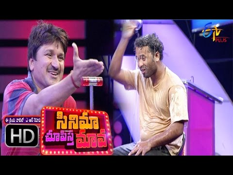 Cinema Chupista Mava - 24th January 2016 - Full Episode 10 - ETV Plus