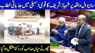 Shahbaz Sharif Speech today In National Assembly | 21 January 2019 | Dunya News