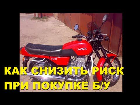 Купить мотоцикл  бу часть 1
