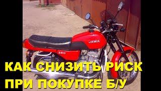Купить мотоцикл  бу часть 1(Купить мотоцикл Б/У Это всегда большой риск, так что я поделюсь своим опытом, из которого вы можете что-то..., 2016-04-08T16:56:25.000Z)