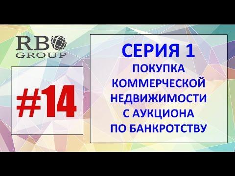СЕРИЯ 1 покупка коммерческой недвижимости с аукциона по банкротству