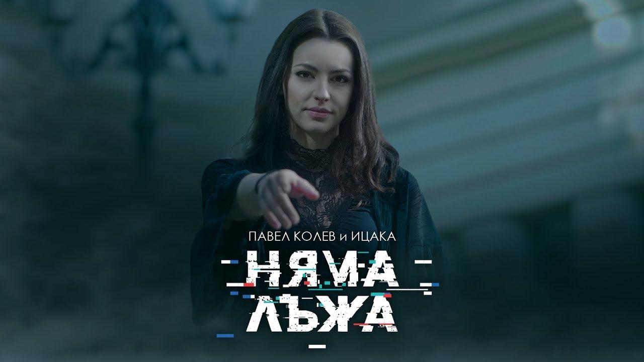 ПАВЕЛ КОЛЕВ & ИЦАКА - НЯМА ЛЪЖА [Official Video]