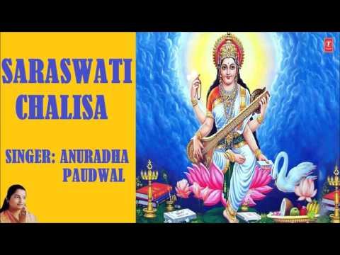 Saraswati Chalisa By Anuradha Paudwal Full Audio Song I Art Track