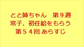 連続テレビ小説 とと姉ちゃん 第9週 常子、初任給をもらう 第54回 あ...