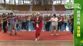 【挖健康】瘋狂MAX廣場舞!一起跳經典不敗海草舞動健康