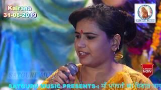 साईं बाबा का बहुत ही सुन्दर भजन ( एक फकीरा ) || Singer-  Shalu Chaudhary ||