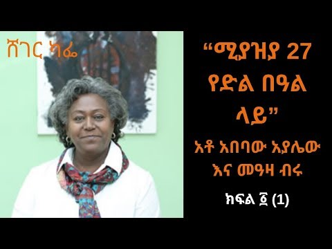 Sheger FM Sheger Cafe  Abebaw Ayalew Interview With Meaza BIrru
