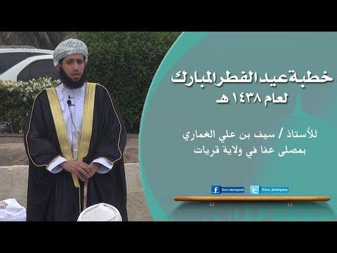 خطبة عيد الفطر أ. سيف الغماري