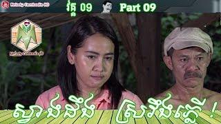 Khmer Comedy – Part 09 ស្វាងដឹង ស្រវឹងភ្លើ! ▶ កំប្លែង Kompleng Neay Krim bayon tv – khmer funny 2017