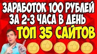 Вышел на доход 1000 рублей в день. Суперский сайт для заработка денег. Заработок 200 рублей в час