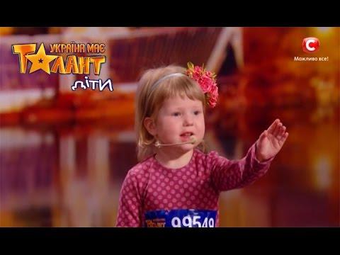 2-летняя девочка Арина Шугалевич знает все столицы мира! - Україна має талант Дети - Кастинг в Киеве - Как поздравить с Днем Рождения