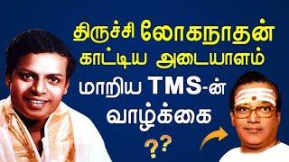 Thiruchi Loganathan மறக்க முடியாத நினைவுகள் | TMS