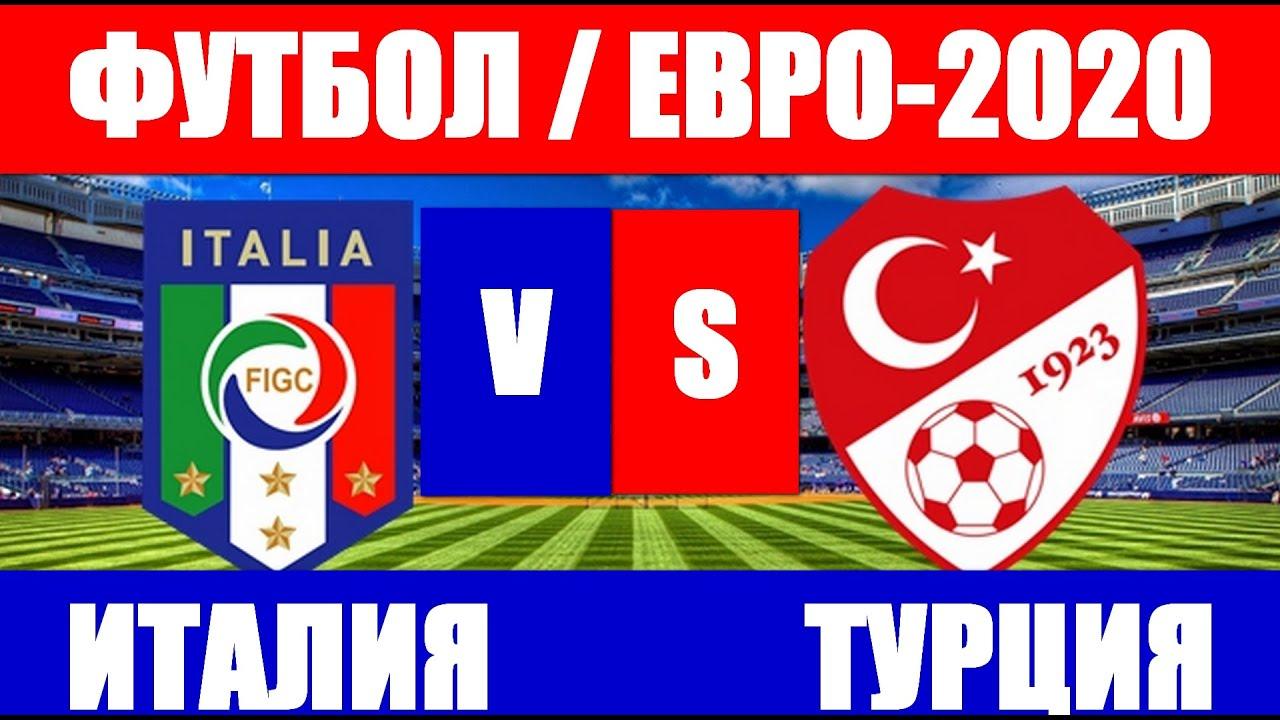 Футбол. Чемпионат Европы по футболу 2021. Евро-2020. Турция-Италия. онлайн томоша килиш
