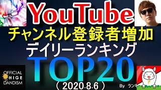 【YouTubeチャンネル登録者増加】 デイリーランキングTOP20  【 2020年8月6日 】