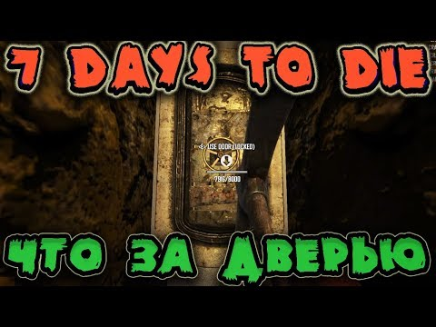 Тайная дверь в зомби бункере - Выживание в 7 Days to Die - Что находится под землей за дверью?