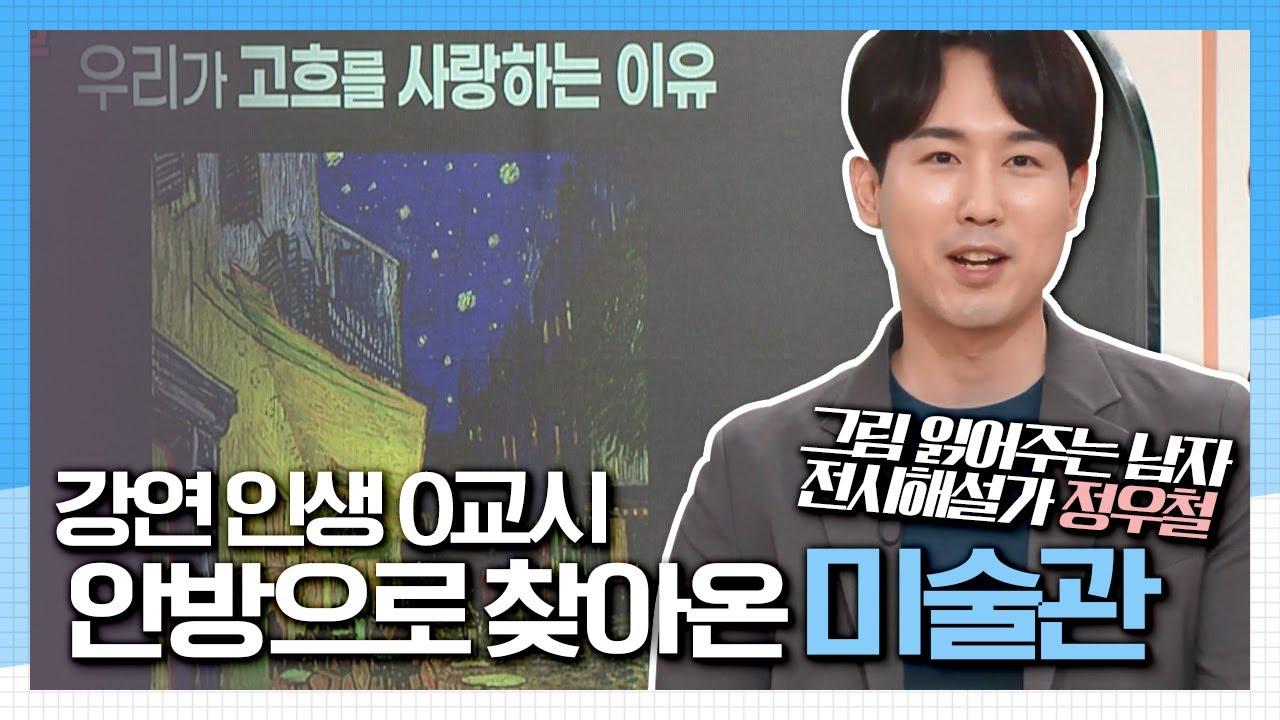 [강연 인생 0교시] 안방으로 찾아온 미술관, 그림 읽어주는 남자 도슨트 정우철 KBS 210608 방송