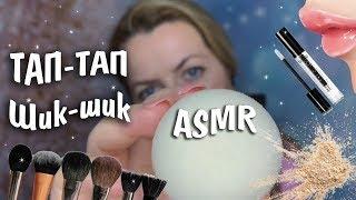 АСМР Неразборчивый Макияж ASMR Makeup asmrtop1