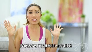3分鐘的腹斜肌訓練   POP 皮拉提斯 加強版 (中文字幕)