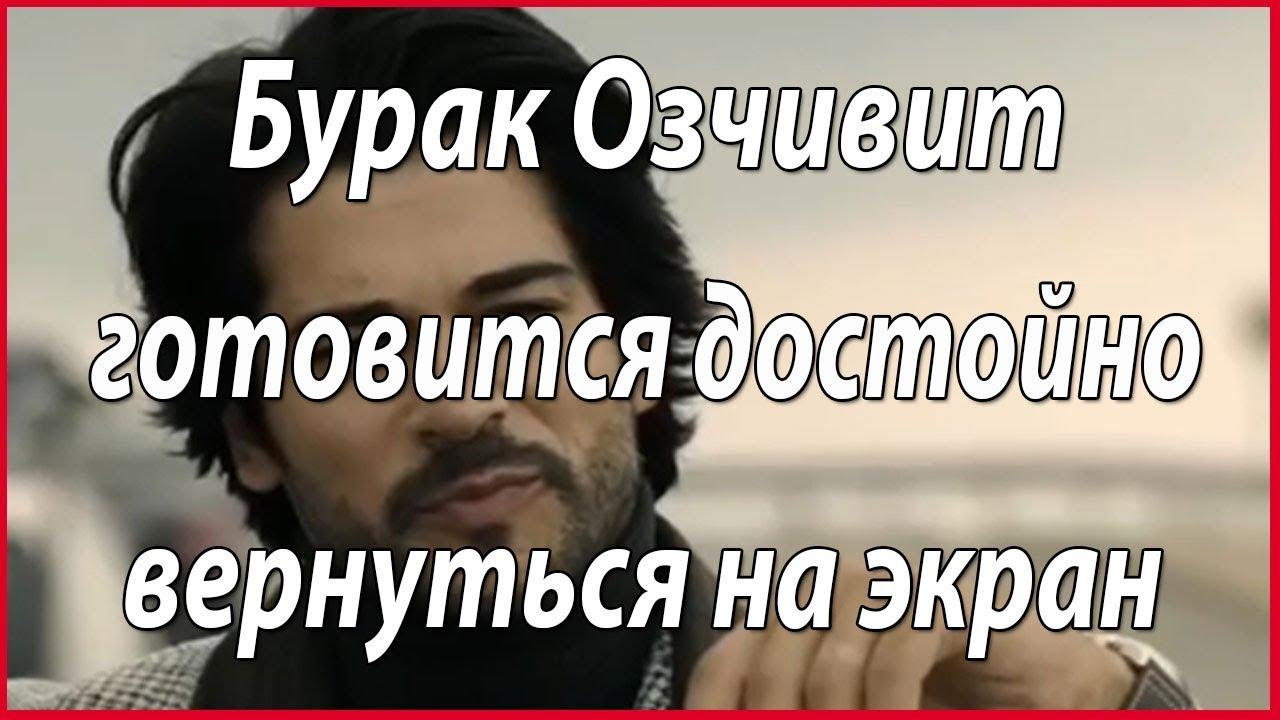 Бурак Озчивит готовится достойно вернуться на экран #звезды турецкого кино