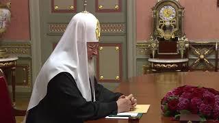 С.Лавров с Патриархом Московским и всея Руси Кириллом