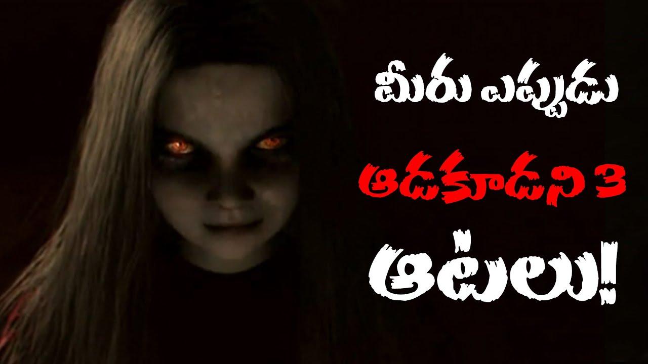 మీరు ఎప్పుడు ఆడకూడని 3 భయంకరమైన ఆటలు! | Horror Stories in Telugu | Real Ghost | Think Deep