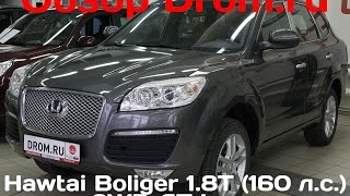 Hawtai Boliger 2016 1.8T (160 л.с.) 2WD AT Luxe - видеообзор