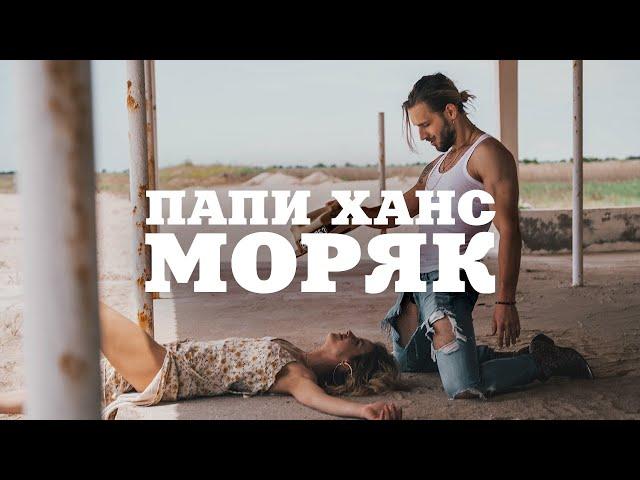 Papi Hans - Моряк [2/12] [Official Video]