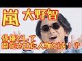 【大野智】嵐・大野智さんが俳優として開花させた人物とは!?ジャニーズ芸能ニュース【嵐】