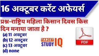 16 October Current affairs | Daily Current Affairs|Current Affairs in Hindi| Target Study IQ