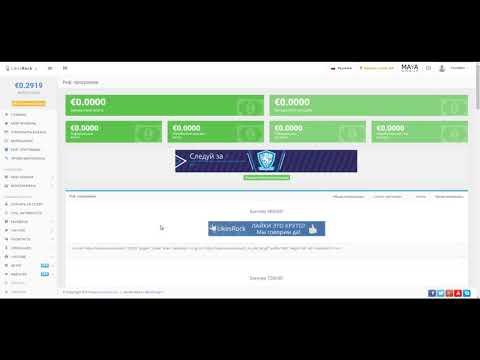 LikesRock   Отзывы, регистрация, заработок, раскрутка, вывод денег maya group ЛайксРок