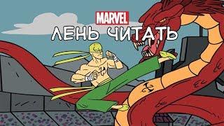 Бессмертный Железный Кулак Семь Небесных Столиц за 3 минуты - Marvel: Лень читать