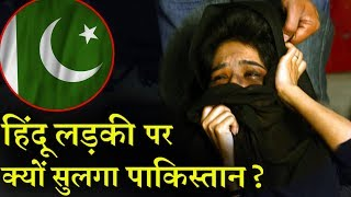 पाकिस्तान में एक हिंदू लड़की को लेकर क्यों मचा बवाल ?  india news viral