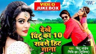 चिंटू पांडेय, निधि झा लूलिया का 10 सबसे हिट गाना  | #Video JukeBOX | Bhojpuri Hit Songs