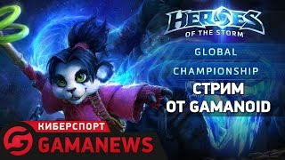 GamaNews. Киберспорт —  Heroes of the Storm; ELEAGUE Major; Call of Duty