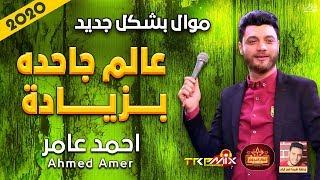 موال ابن الاكابر احمد عامر | عالم جاحده بزيادة 2020 | حزين موت | موال النجوم 2020