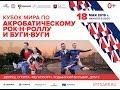 Промо | Кубок Мира по акробатическому рок-н-роллу и буги-вуги