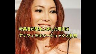 叶美香がアナフィラキシーショックで緊急入院も大丈夫とコメント、「一...
